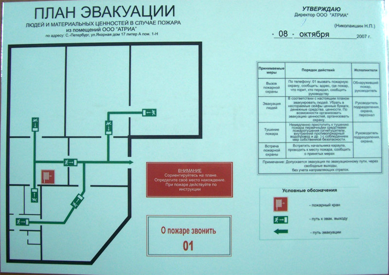 плана эвакуации при пожаре